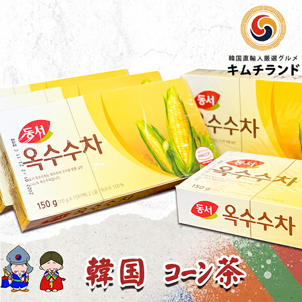 韓国伝統コーン茶Tバッグ5箱