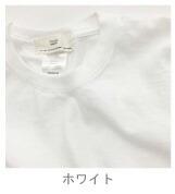 後染めTシャツホワイト