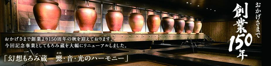 自然あふれる温暖な岡山の地で原点である麹から作り上げる完全一貫生産。