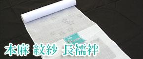 志賀麻 本麻長襦袢 「紋紗」