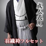 成人式用男物羽織袴レンタル