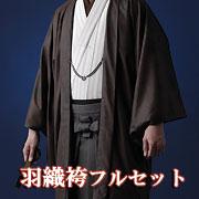 男物羽織袴レンタル(2月〜12月)