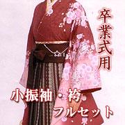 小振袖・袴セットレンタル