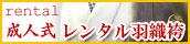 成人式用レンタル羽織袴 男性