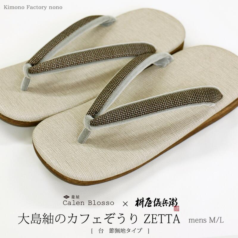 大島紬のカフェ草履