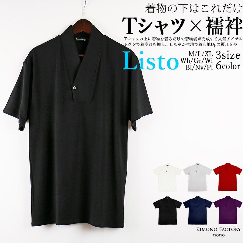 襦袢Tシャツ