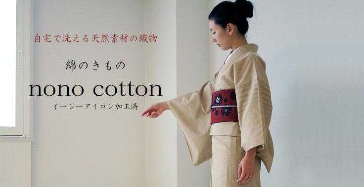 nono cotton