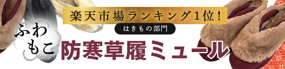 【はきもの部門】楽天市場ランキング1位!ふわもこ防寒草履ミュール