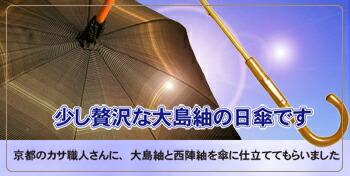 日傘バナー