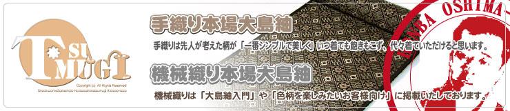 本場大島紬反物販売バナー
