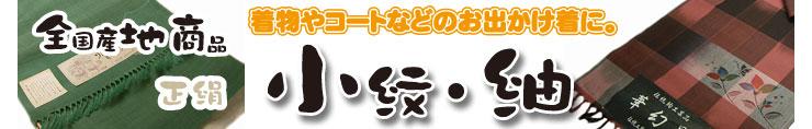 全国産地 小紋・ 紬バナーバナー