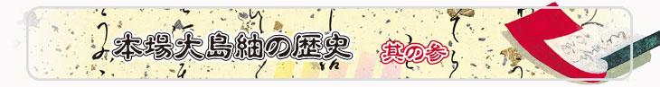 大島紬とは?其の弐バナー