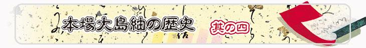 大島紬とは?其の四バナー