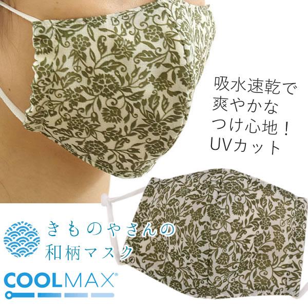 2層 COOLMAXマスク 花唐草