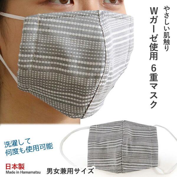 Wガーゼ地綿マスク IKS グレードットライン