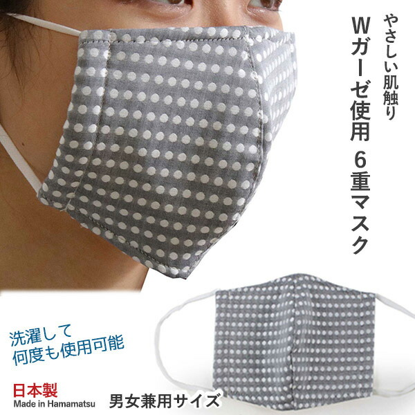 Wガーゼ地綿マスク 綿マスク IKS グレードット