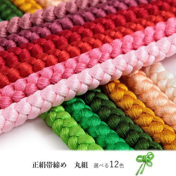 正絹帯締め丸組暖色系