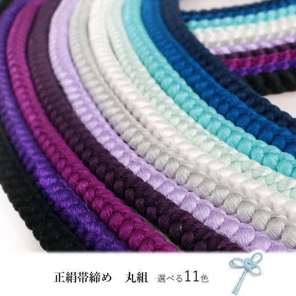 正絹帯締め丸組寒色系