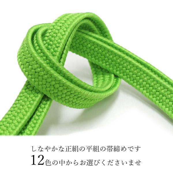 正絹帯締め平組暖色系