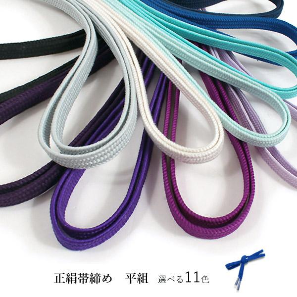 正絹帯締め平組寒色系