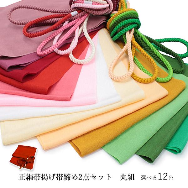 正絹帯揚げ丸組暖色系セット