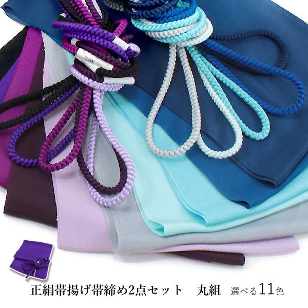正絹帯揚げ丸組寒色色系セット