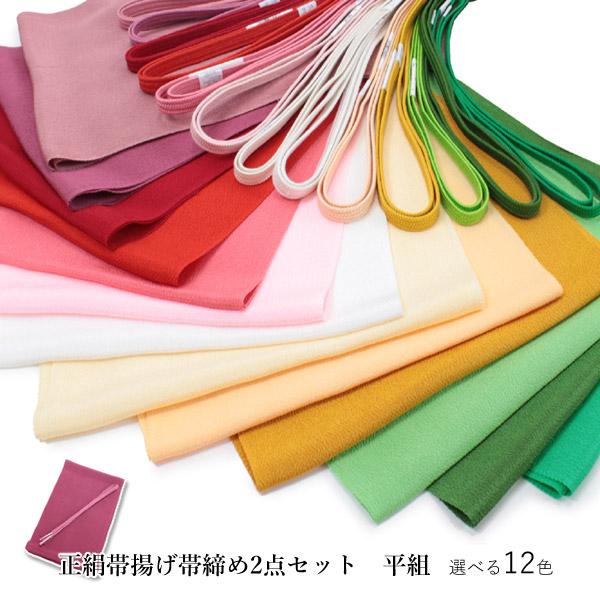 正絹帯揚げ平組暖色系セット