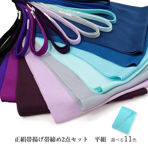 正絹帯揚げ平組寒色系セット