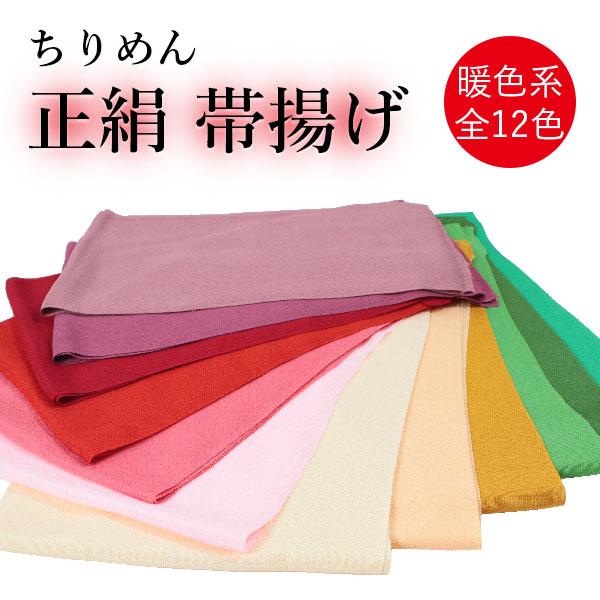 正絹帯揚げ暖色系