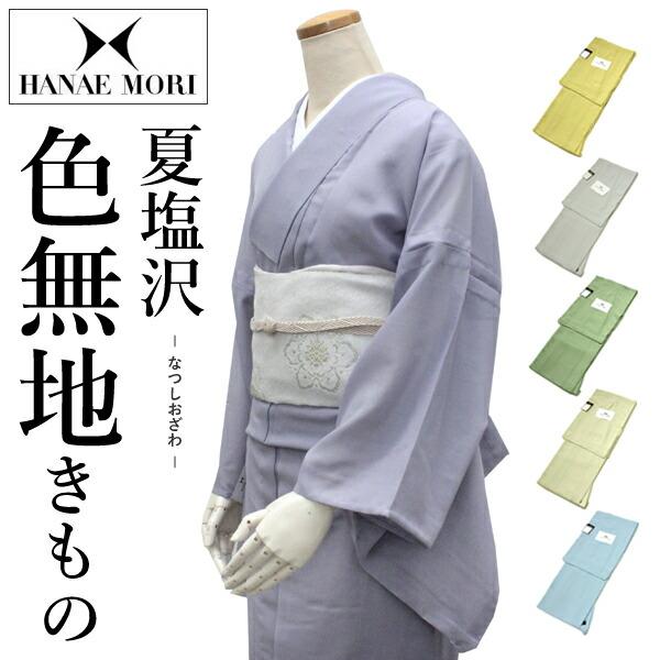 hanaemori 夏塩沢