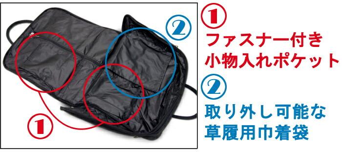 バッグの内装