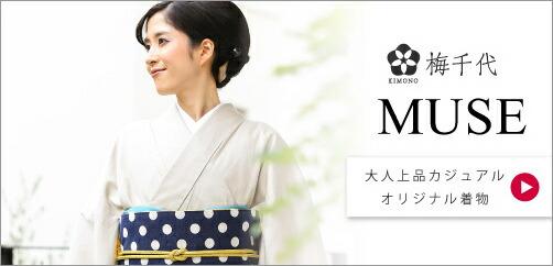 kimono梅千代MUSE