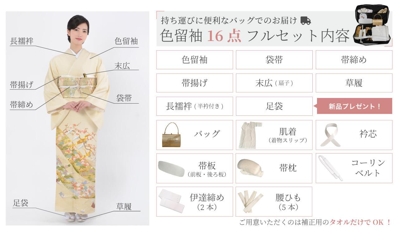 色留袖レンタル セット内容