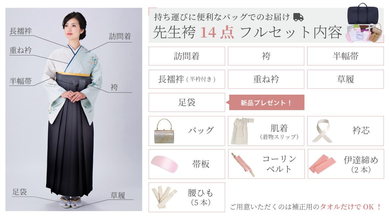 袴、振袖レンタルセット内容 夢館