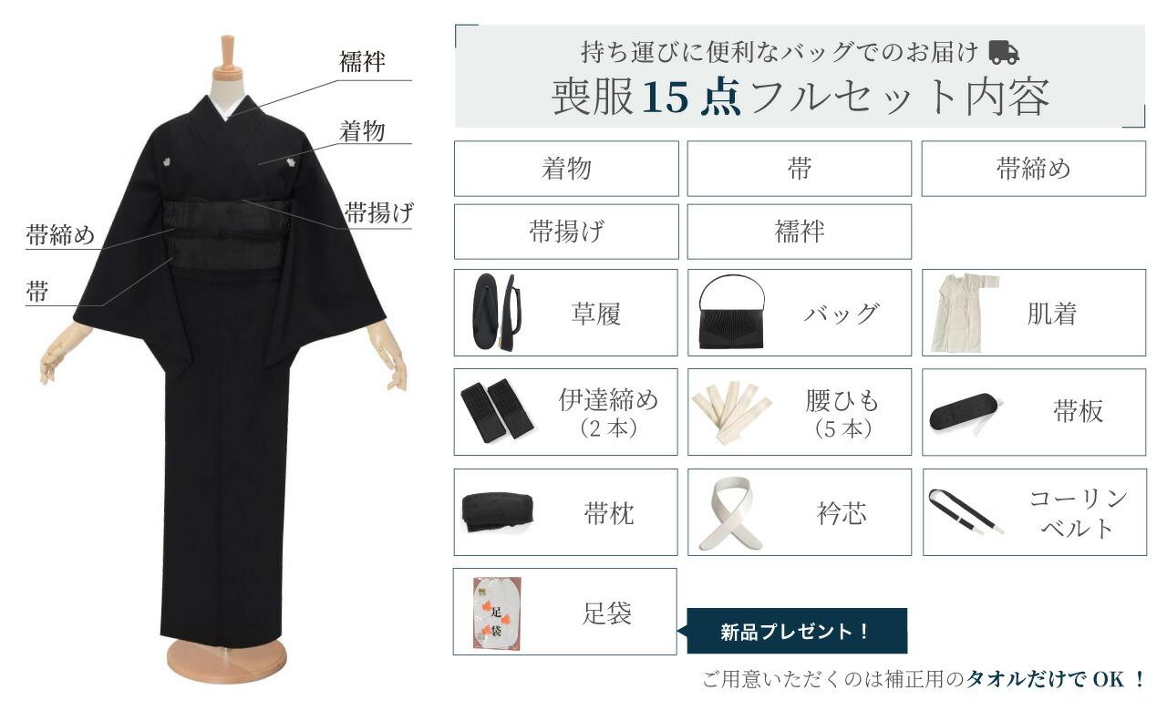 喪服15店フルセット/楽天サイト