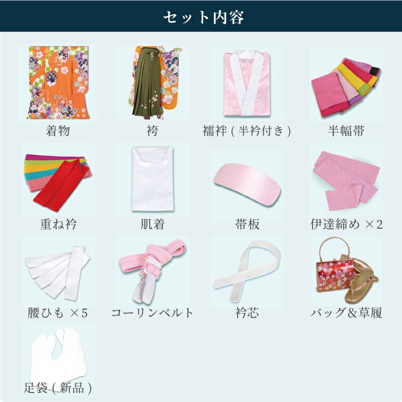 振袖袴レンタル セット内容