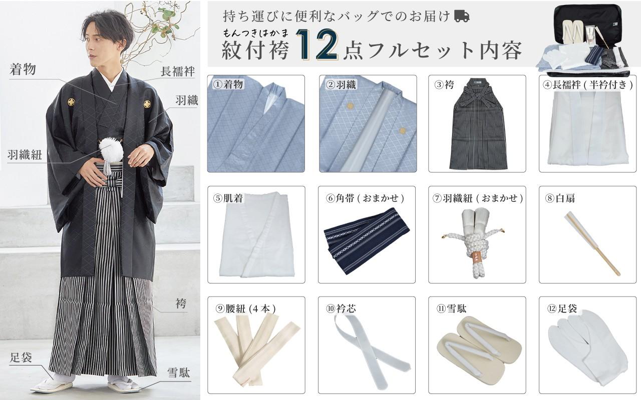 紋付袴レンタルセット内容 夢館