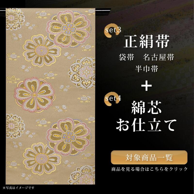 正絹着物6点充分呉満ぞくセット正絹帯(袋帯/名古屋帯)