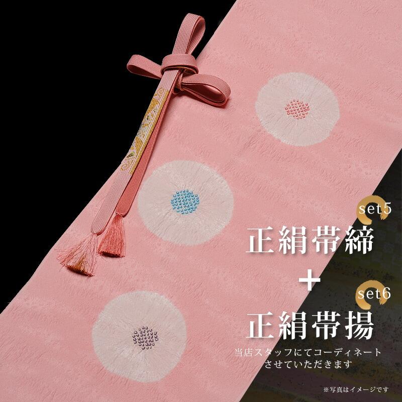 正絹着物6点充分呉満ぞくセット正絹帯揚&正絹帯締
