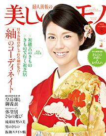『美しいキモノ』2012年冬号に掲載されております。
