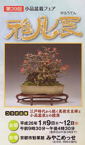 2014年1月第38回雅風展にて新作発表