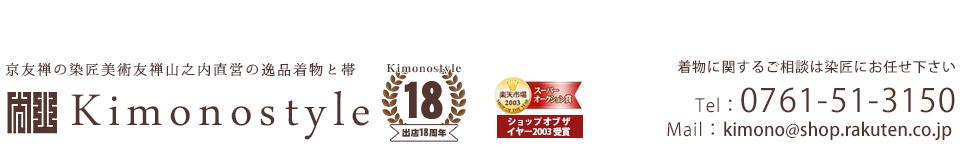 kimonostyle キモノスタイル 京友禅の染匠美術友禅山之内直営の逸品着物と帯