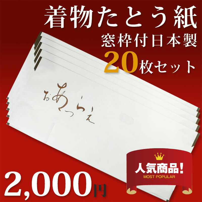 着物たとう紙日本製窓枠付