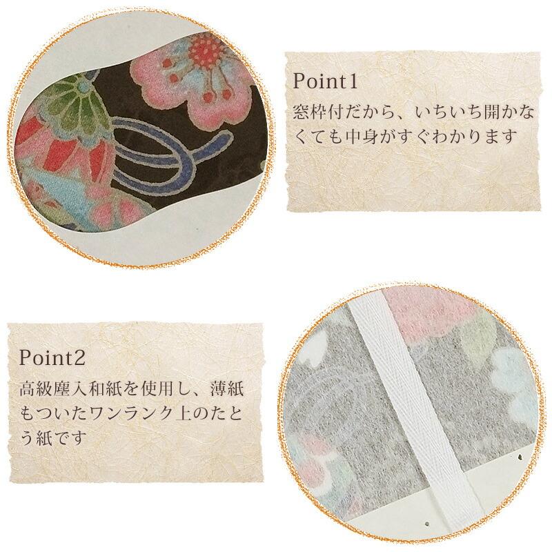 高級塵入薄紙付たとう紙日本製窓枠付ポイント