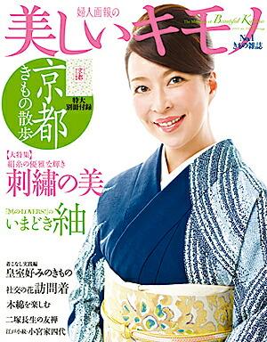 『美しいキモノ』2011年春号に掲載されております。