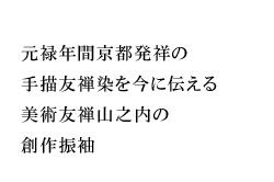 禄年間京都発祥の手描友禅染を今に伝える美術友禅山之内の創作訪問着