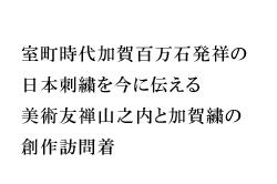 室町時代加賀百万石発祥の日本刺繍を今に伝える美術友禅山之内と加賀繍の創作訪問着