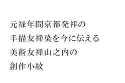 禄年間京都発祥の手描友禅染を今に伝える美術友禅山之内の創作小紋