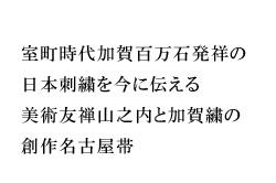 室町時代加賀百万石発祥の日本刺繍を今に伝える美術友禅山之内と加賀繍の創作名古屋帯