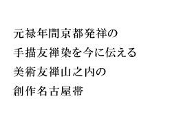 禄年間京都発祥の手描友禅染を今に伝える美術友禅山之内の創作名古屋帯